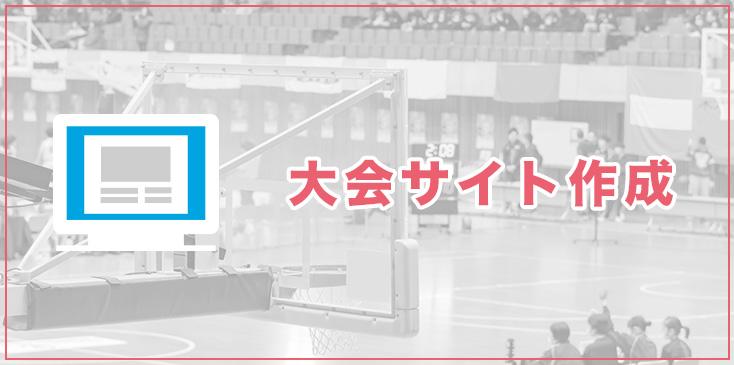 大会サイト作成