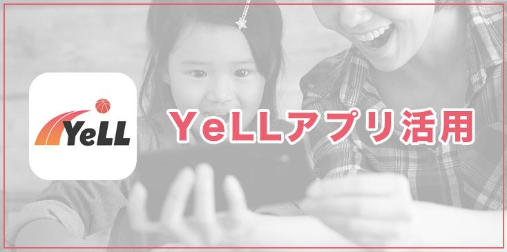YeLLアプリ活用